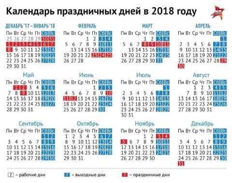 календарь праздников 2018 год